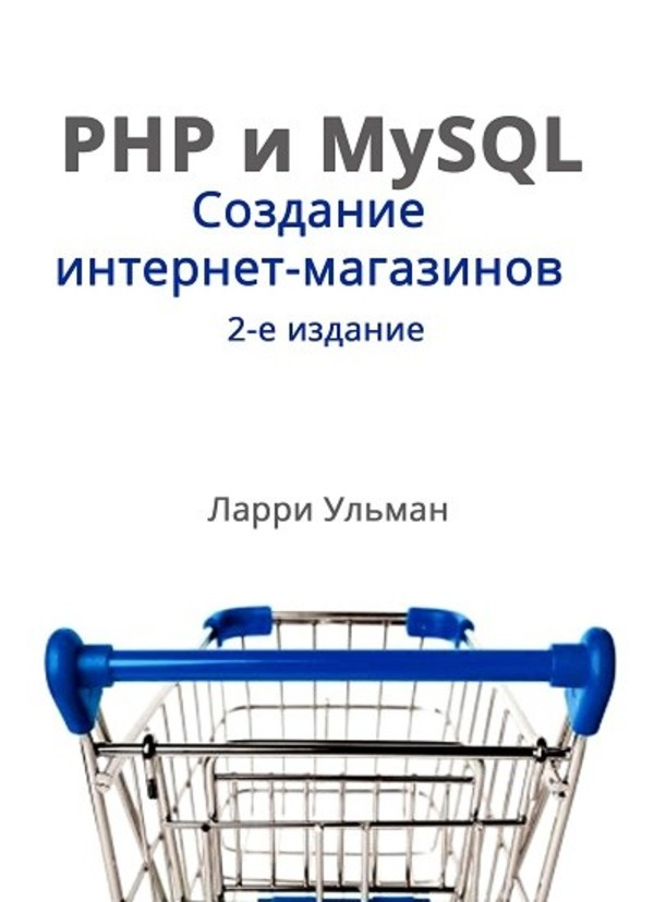 Php mysql создание интернет-магазина скачать лучший хостинг для сайта отзывы