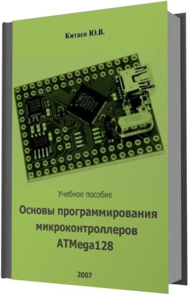 Фриланс программирование микроконтроллера найти удаленная работа
